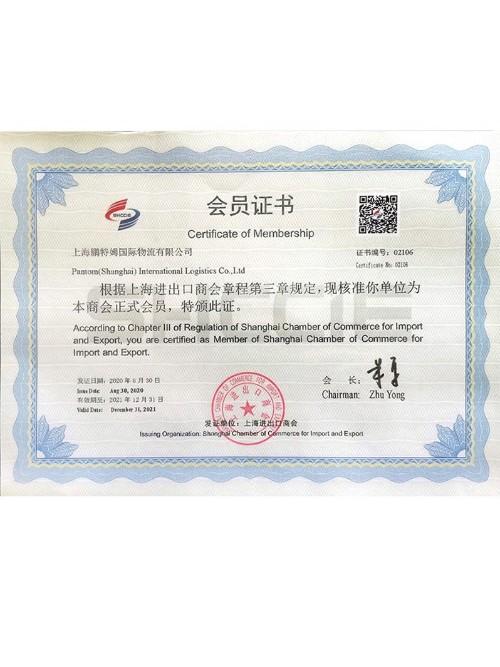 上海进出口商会会员单位