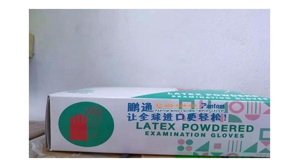 印尼乳胶手套成功从沪进口清关报关