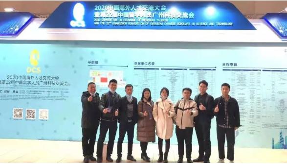 """鹏通应邀参展""""2020年中国海外人才交流大会"""""""