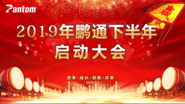2019鹏通下半年启动大会顺利举行!