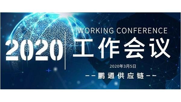 鹏通集团2020开年工作会议-万象更新,万事可为!