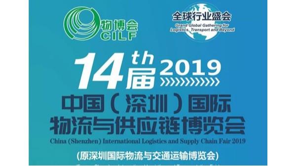 第十四届深圳物博会,鹏通千赢国际手机版官方网页供应链恭候您的莅临!