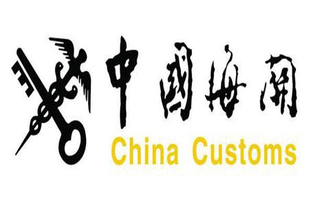 中国海关s