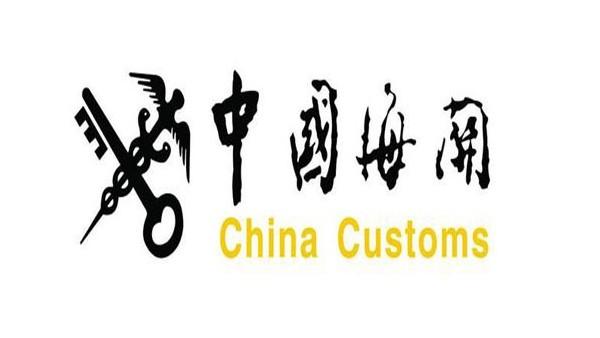 中国海关对进口旧设备审价|鹏通清关公司转载报道