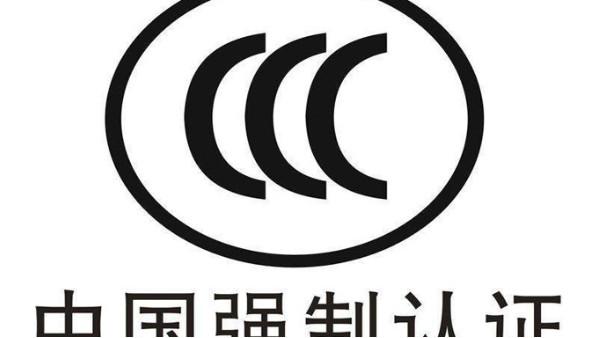 涉及3C的产品进口贸易操作流程讲解