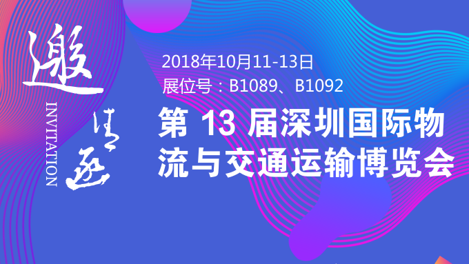10.11深圳物博会,鹏通与你不见不散!