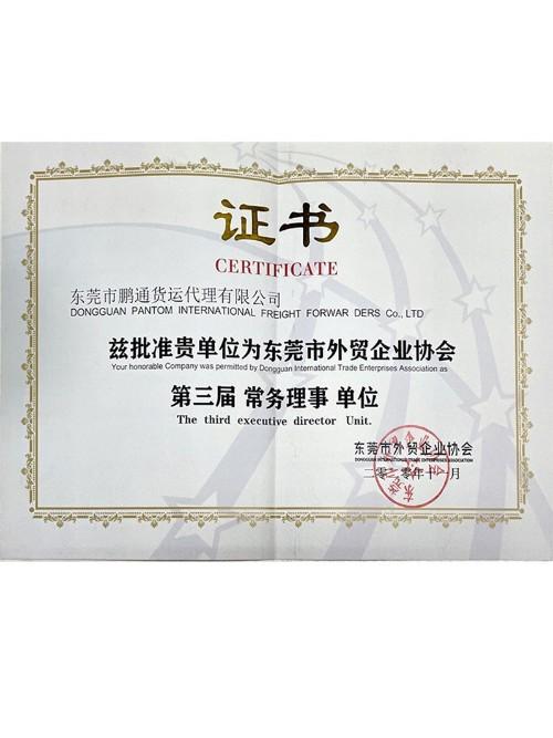 东莞外贸协会常务理事单位