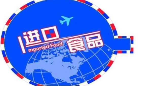 食品进口代理报关公司哪家好?