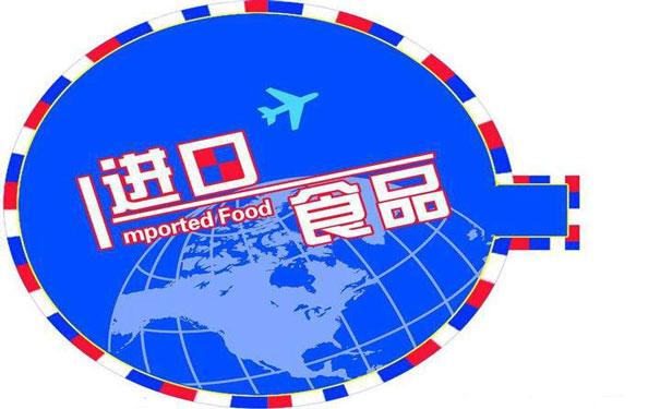1食品进口代理报关公司d