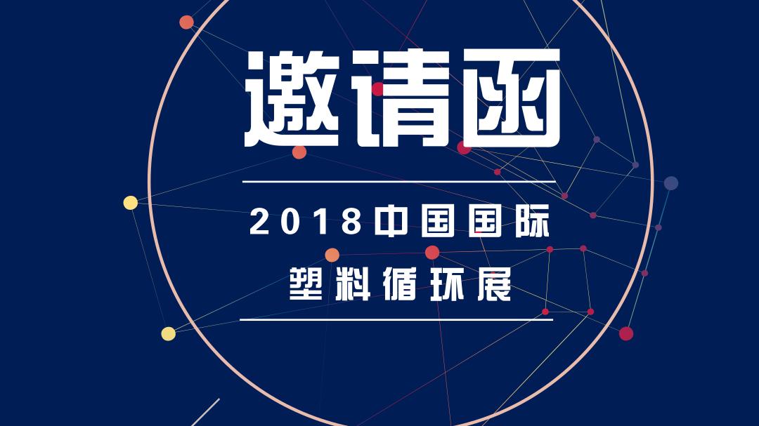 鹏通与您相约2018中国国际塑料循环展