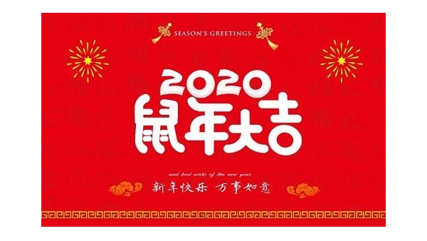 2020年鹏通春节放假通知