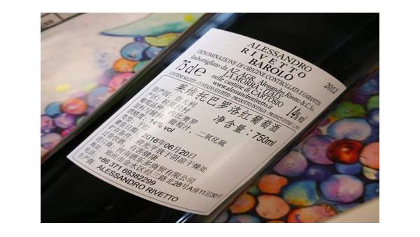 千赢国际手机版官方网页葡萄酒的中文标签上要显示哪些信息?