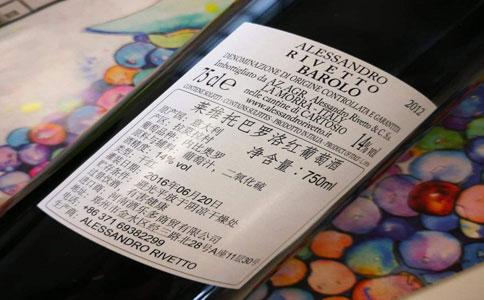 进口葡萄酒的中文标签