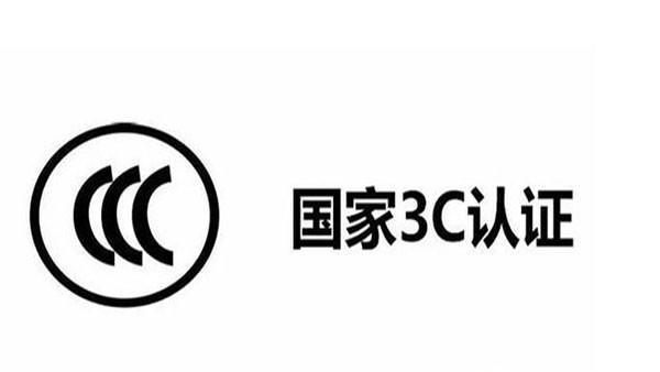 3C目录调整了,这12种产品不再实施3C认证!