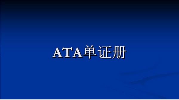 关于ATA手册之热点问答