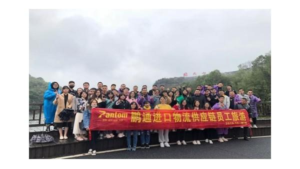鹏通进口供应链全体员工年度旅游---湖南郴州