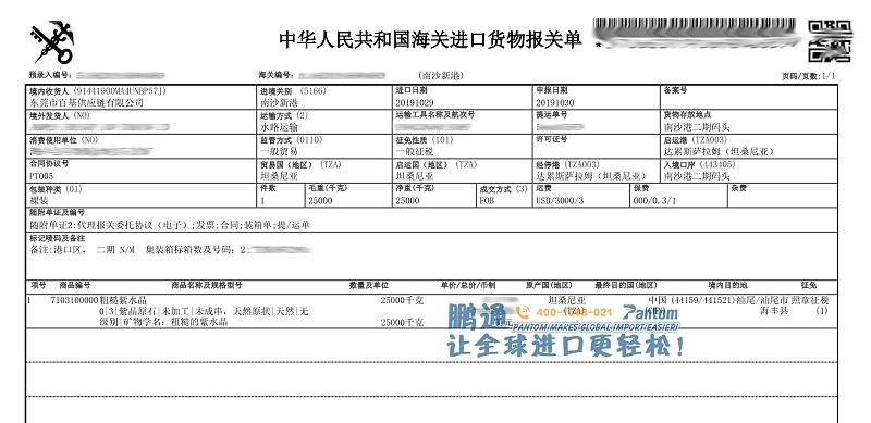 紫水晶千赢国际手机版官方网页报关单