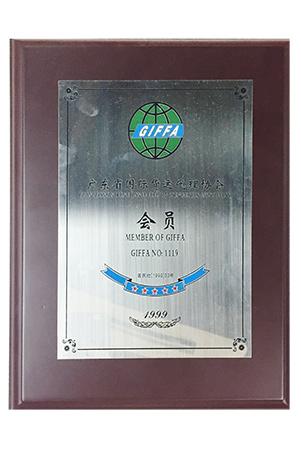 广东国际货运代理协会理事单位