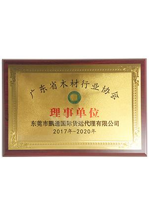 广东木材行业协会理事单位