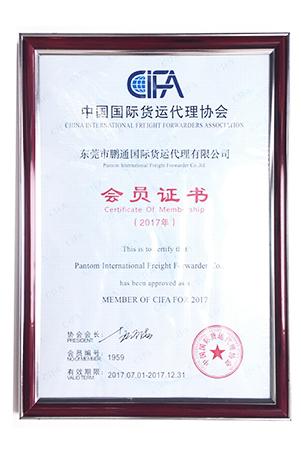 中国国际货运代理协会会员