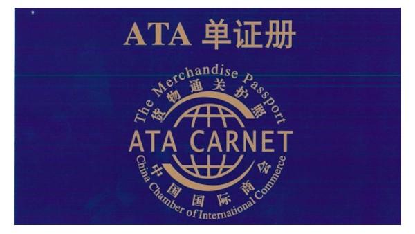 【案例】ATA方式海运复进口