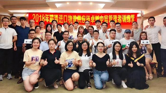 鹏通2018年中高层管理干部培训圆满结束