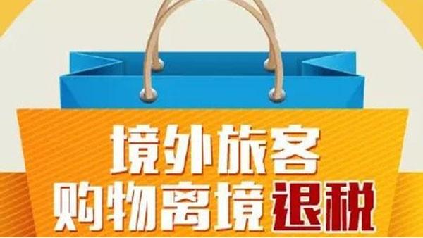 11日起,你的外国朋友在广西这34家店购物可享受离境退税啦!