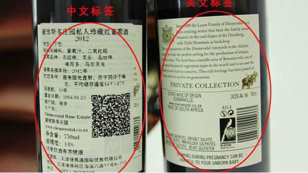 进口红酒标签格式是怎么样的?