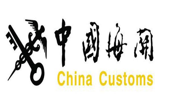 中国海关d