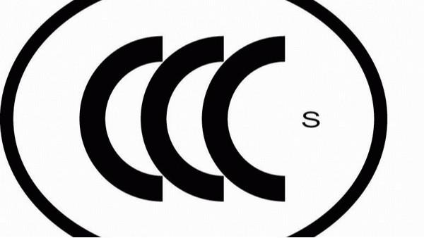办理免3C需要哪些资料?
