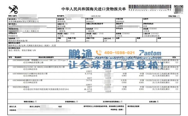 一百个测温仪到上海