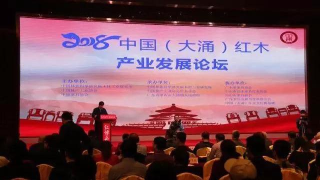 2018中国(大涌)红木产业发展论坛总结及新国标解读