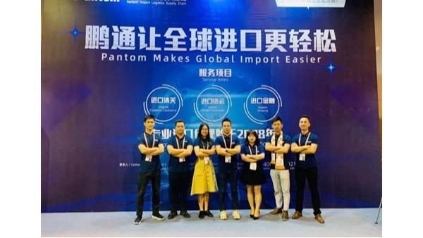鹏通进口物流供应链参加2019第11届全球物流企业发展峰会