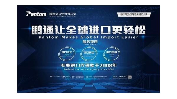 2019年鹏通千赢国际手机版官方网页供应链年终回顾