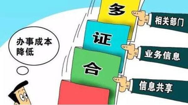 """武汉海关""""多证合一"""",企业报关备案""""零次跑"""""""