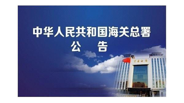 上海海关支持企业复工稳增长促发展措施